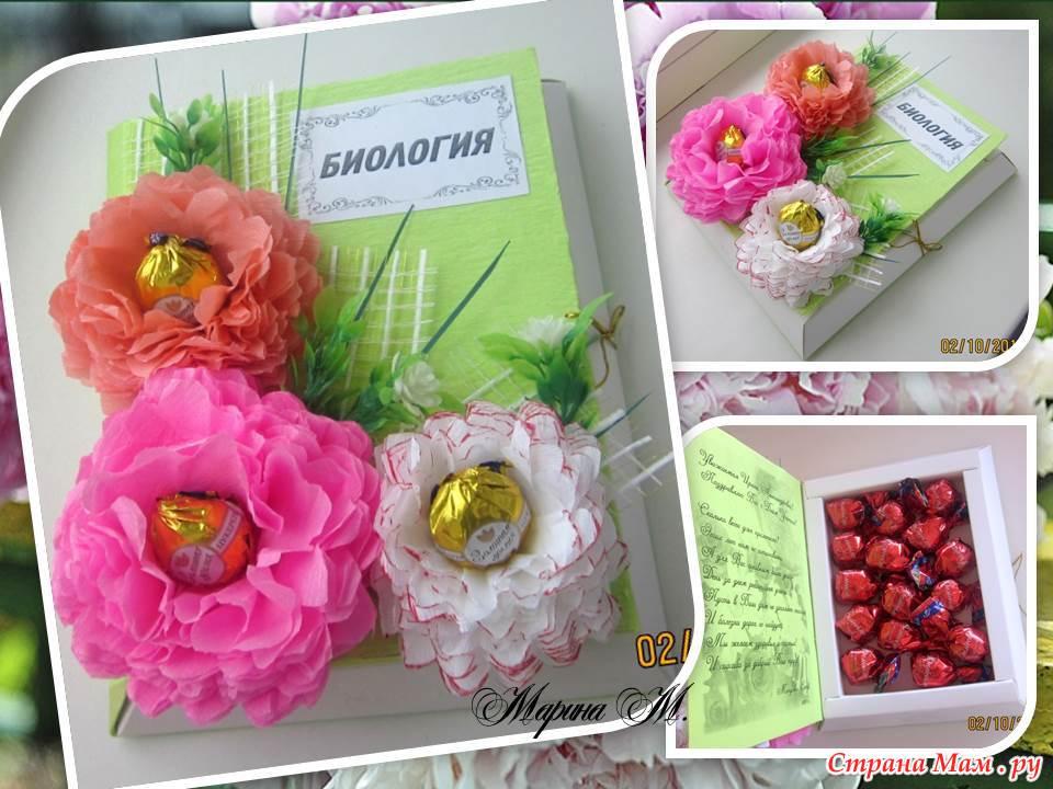Подарки для учителей своими руками из конфет 925
