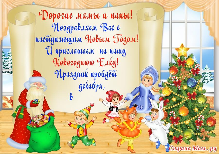 Картинки с объявлениями к новому году