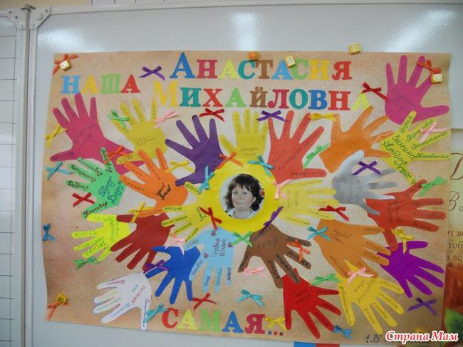Стенгазета на День учителя своими руками на ватмате фото