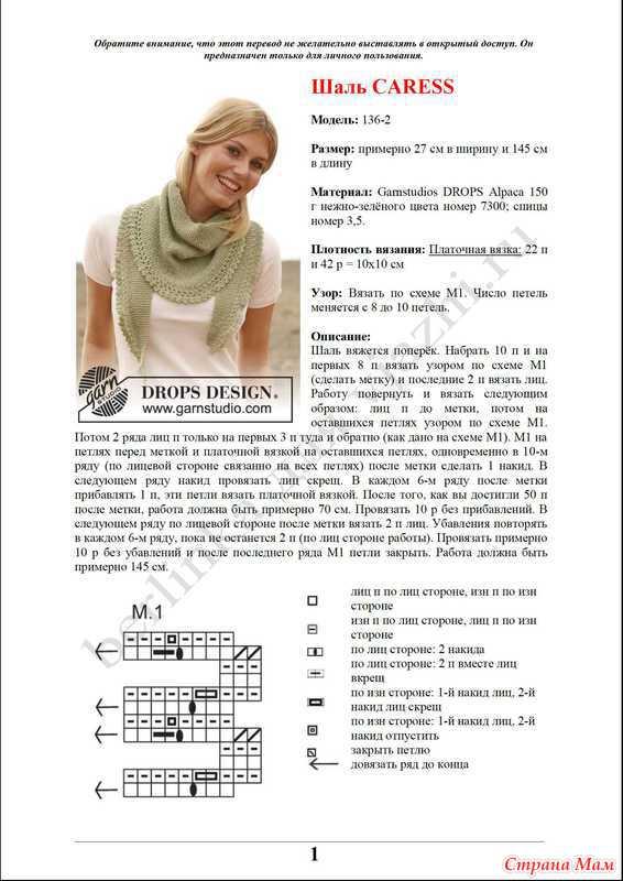 Схемы вязания дропс на русском