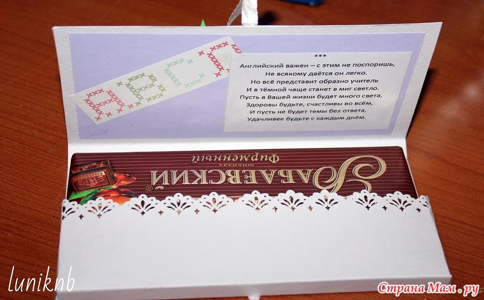 Изготовление сладких открыток