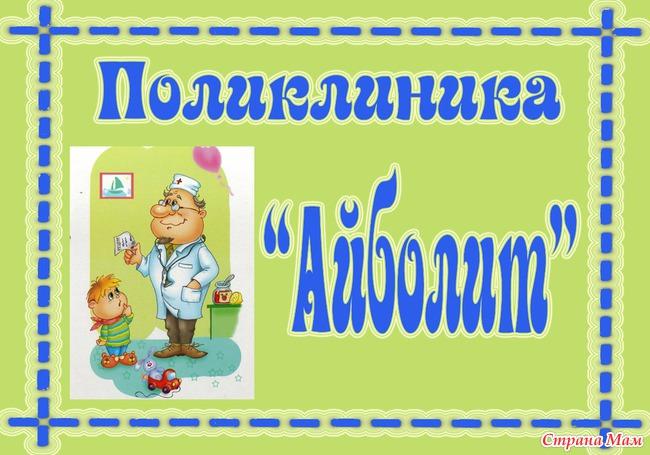 9 взрослая поликлиника расписание врачей