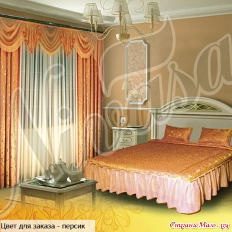 Orange curtains for