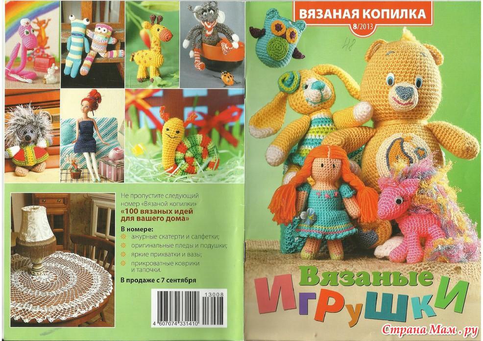 Журналы с вязанием игрушек