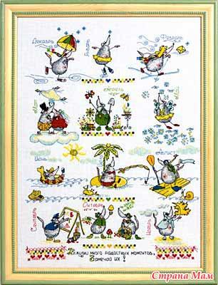 3. «Календарь радости»