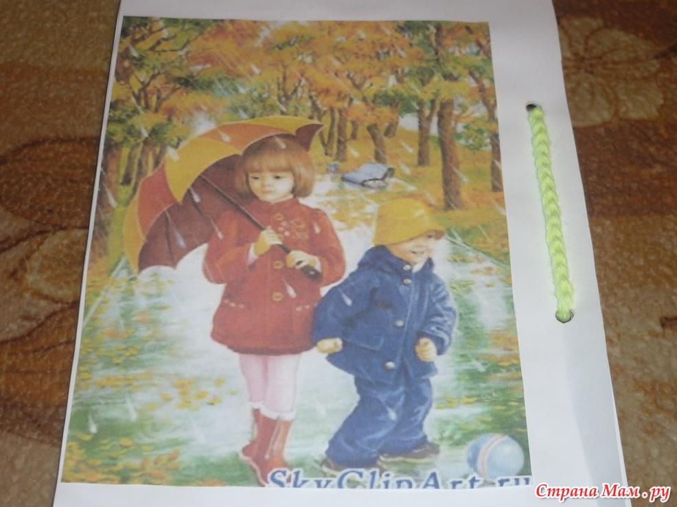 Книжка малышка про осень в садик