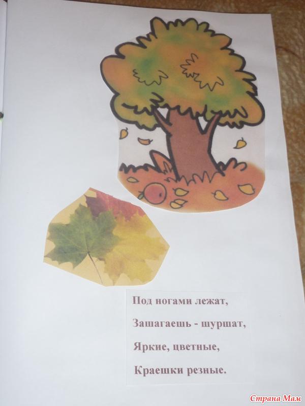 Книжка малышка осень своими руками 2 класс