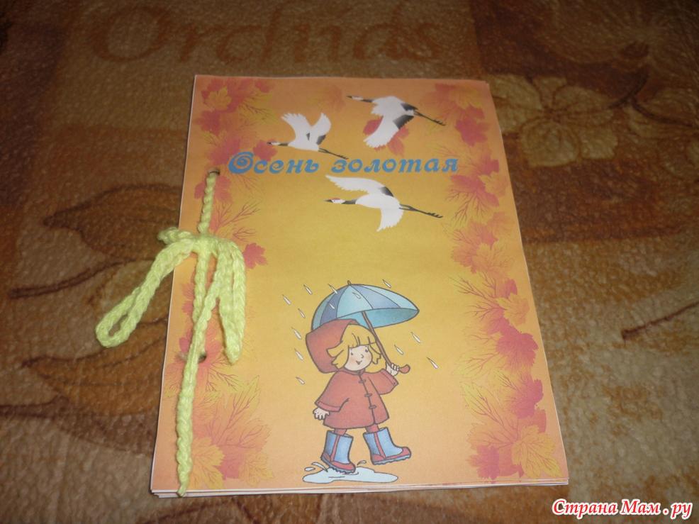 Книжки малышки для детского сада пошагово