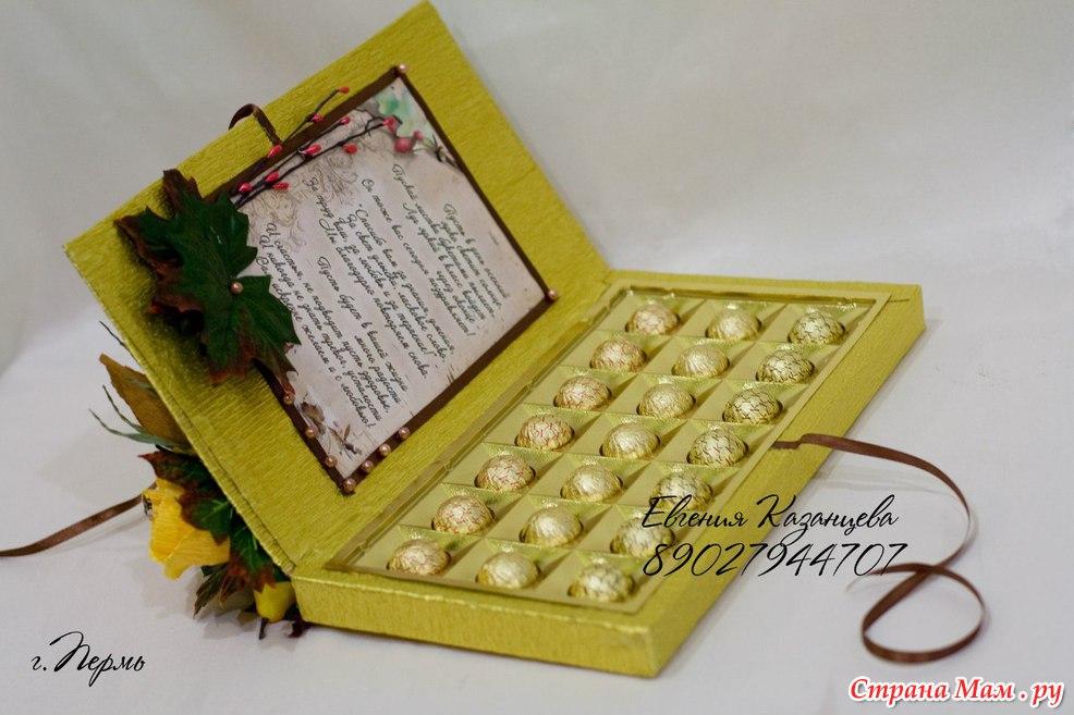 Классный журнал из коробки конфет как сделать 699