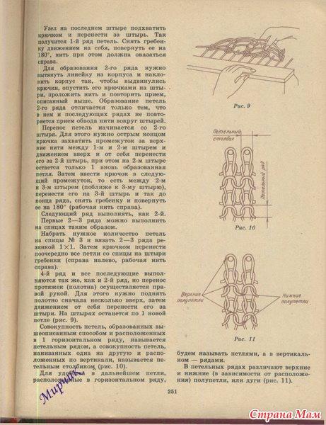 инструкция к буковинке - фото 11