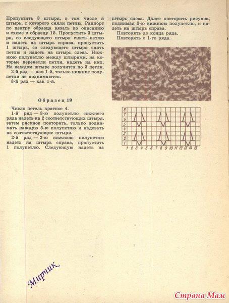 Вязание спицами носок и следков с описанием