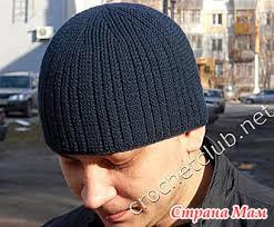 мужская шапка - Самое интересное в блогах - LiveInternet.