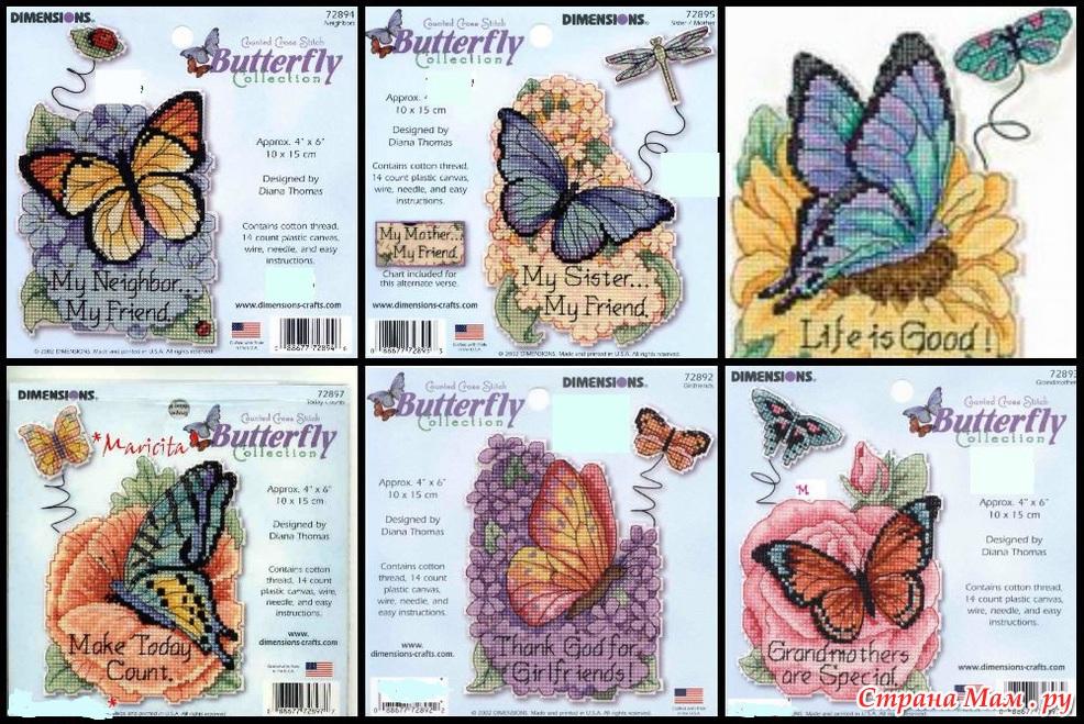 Вышивка на пластиковой канве dimensions бабочки