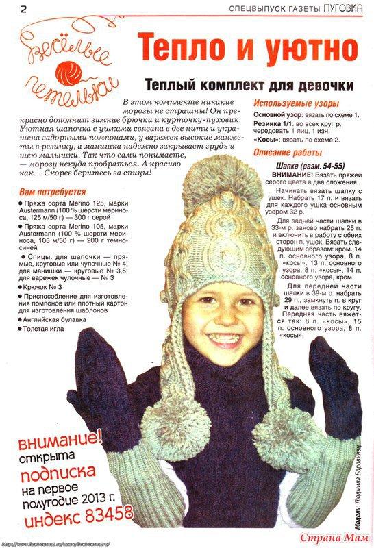 Поиск на Постиле: Зимняя шапка для девочки