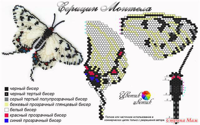 Схема и бабочки из бисера