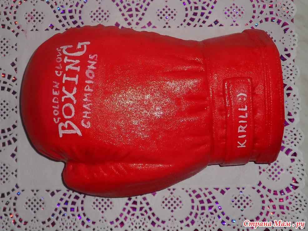 Торт в виде боксерской перчатки своими руками 4