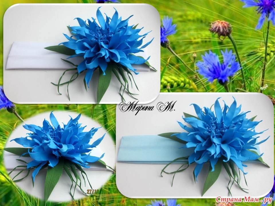 Как сделать цветок василёк 884