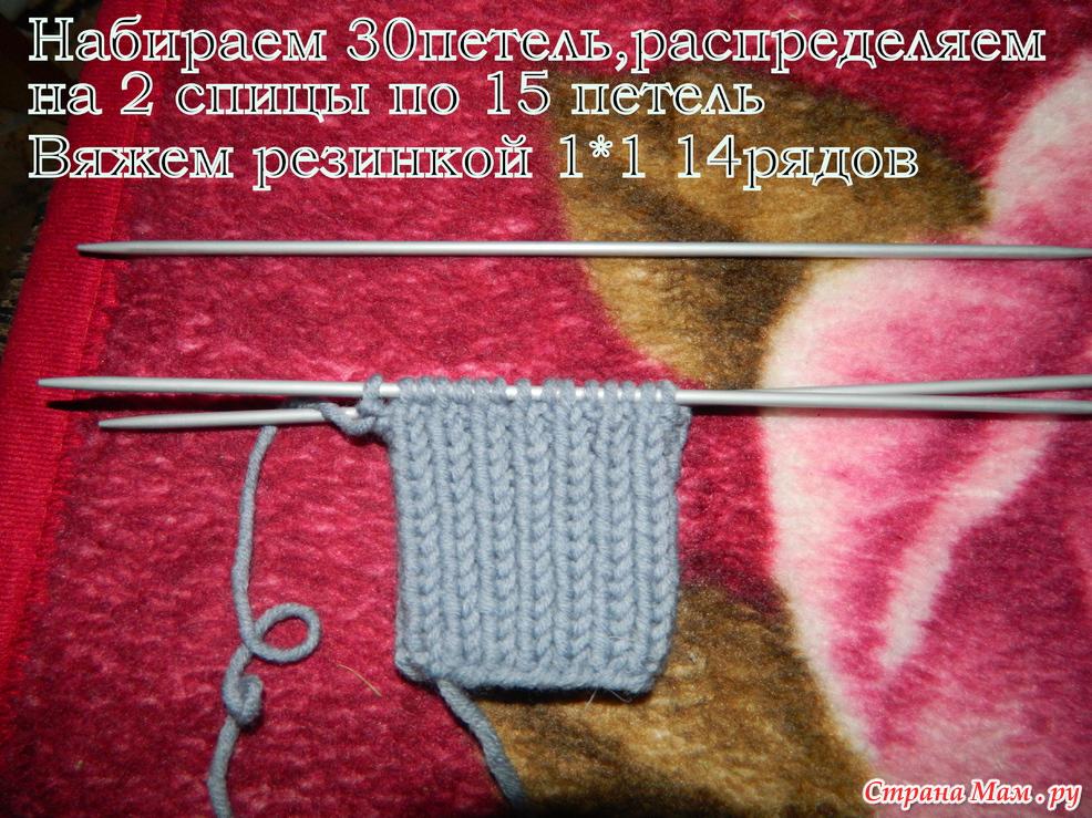 Вязание на 2 спицах детских пинеток
