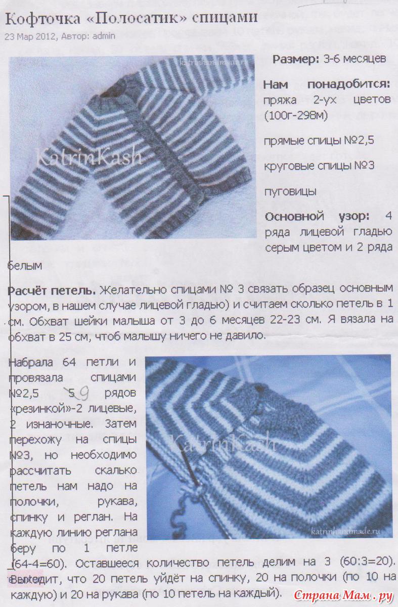 Вязание кофточки спицами реглан 2 года 341