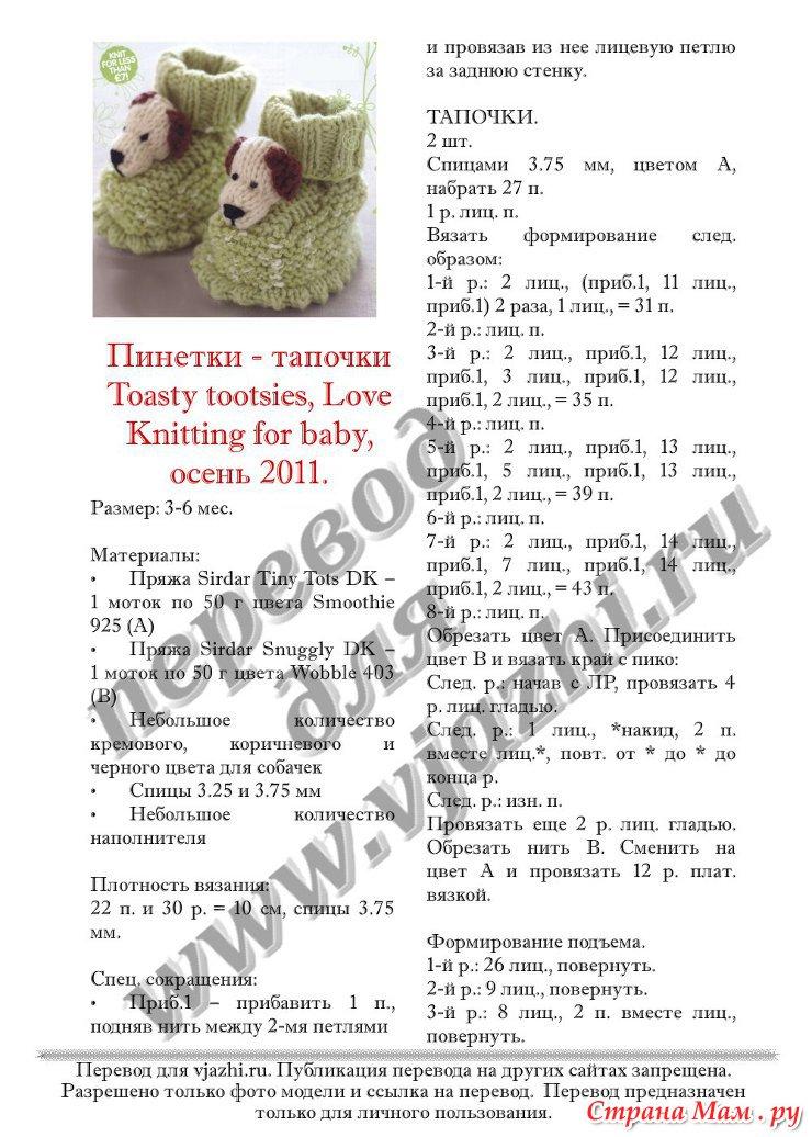 Схема вязания пинеток собачек