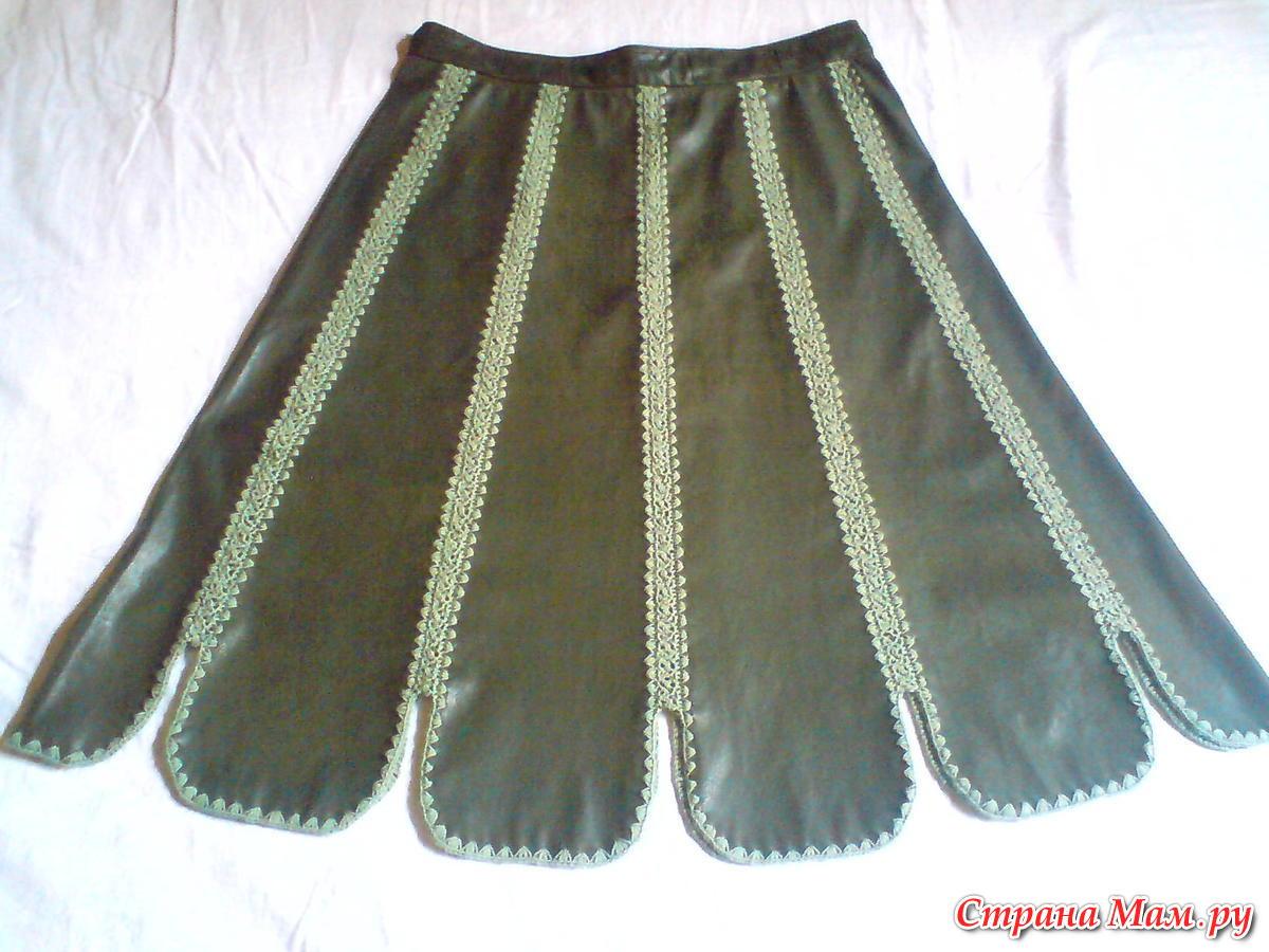 Юбка шитье и вязание
