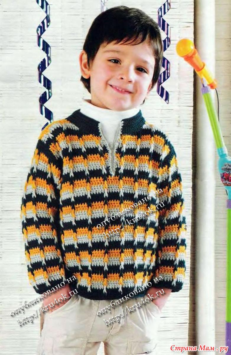 Вязаный Пуловер Для Мальчика С Доставкой