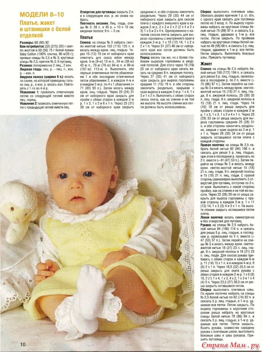 Вязание спицами жакетов для новорожденных