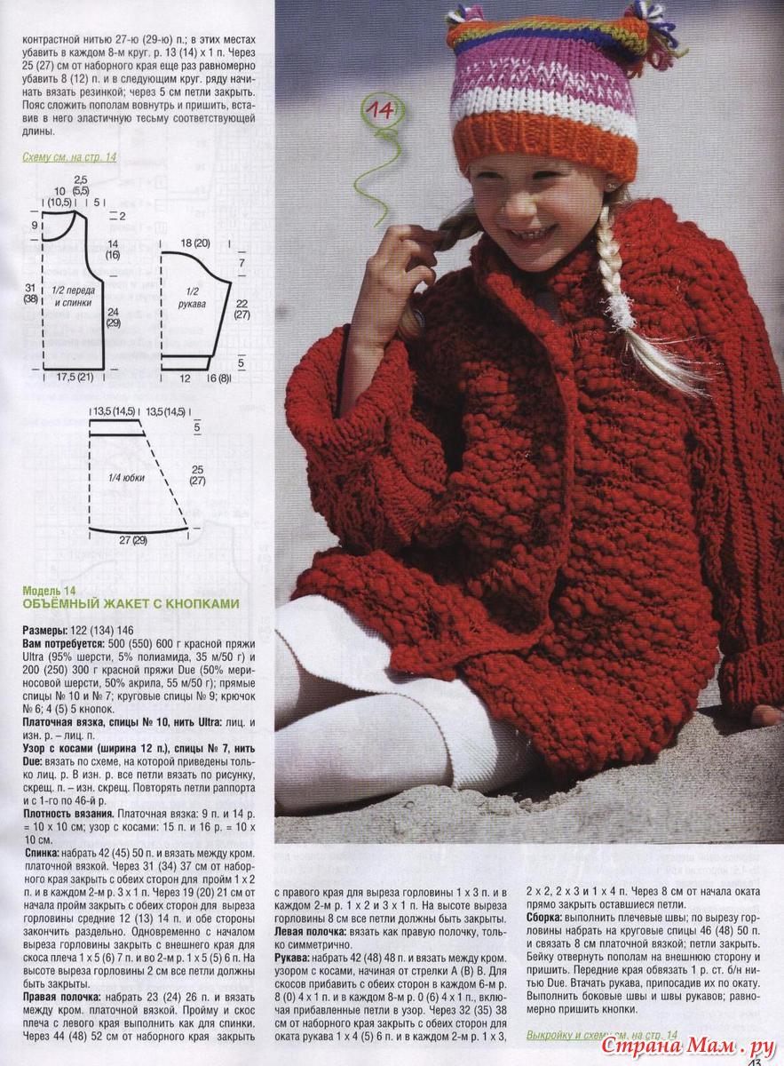 Вязание 0-3 лет сабрина детям
