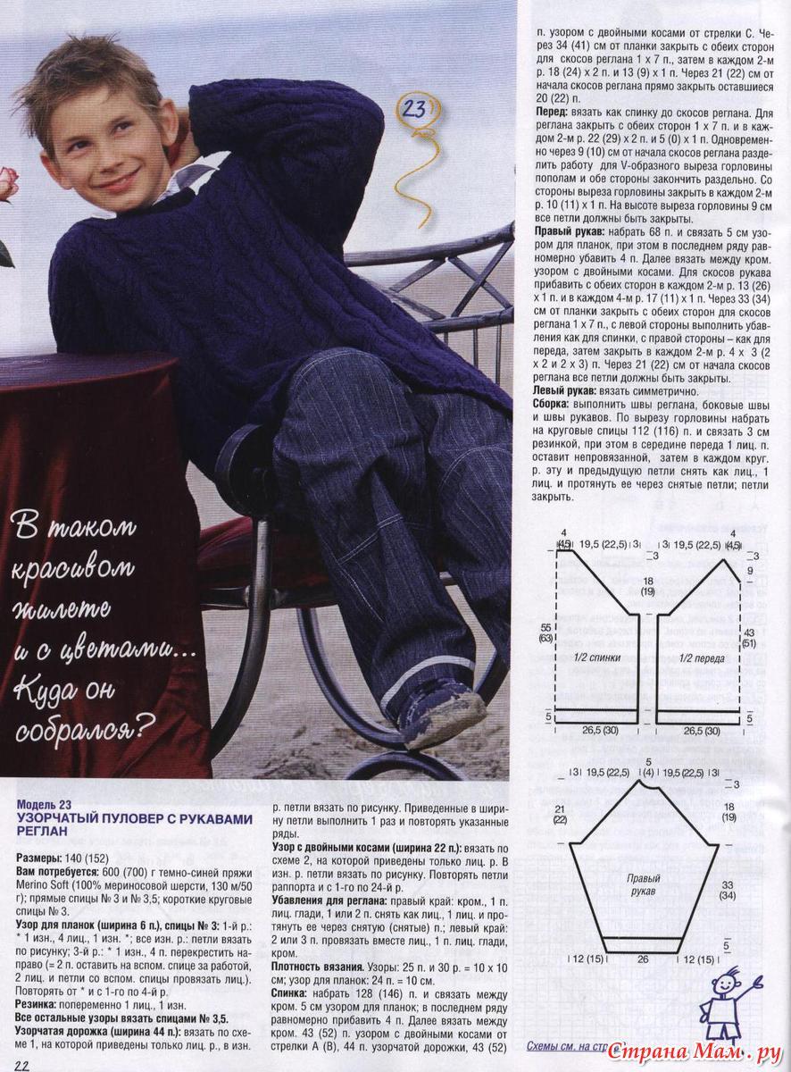 Свитер для мальчика 3 лет, связанный регланом сверху aliska 13