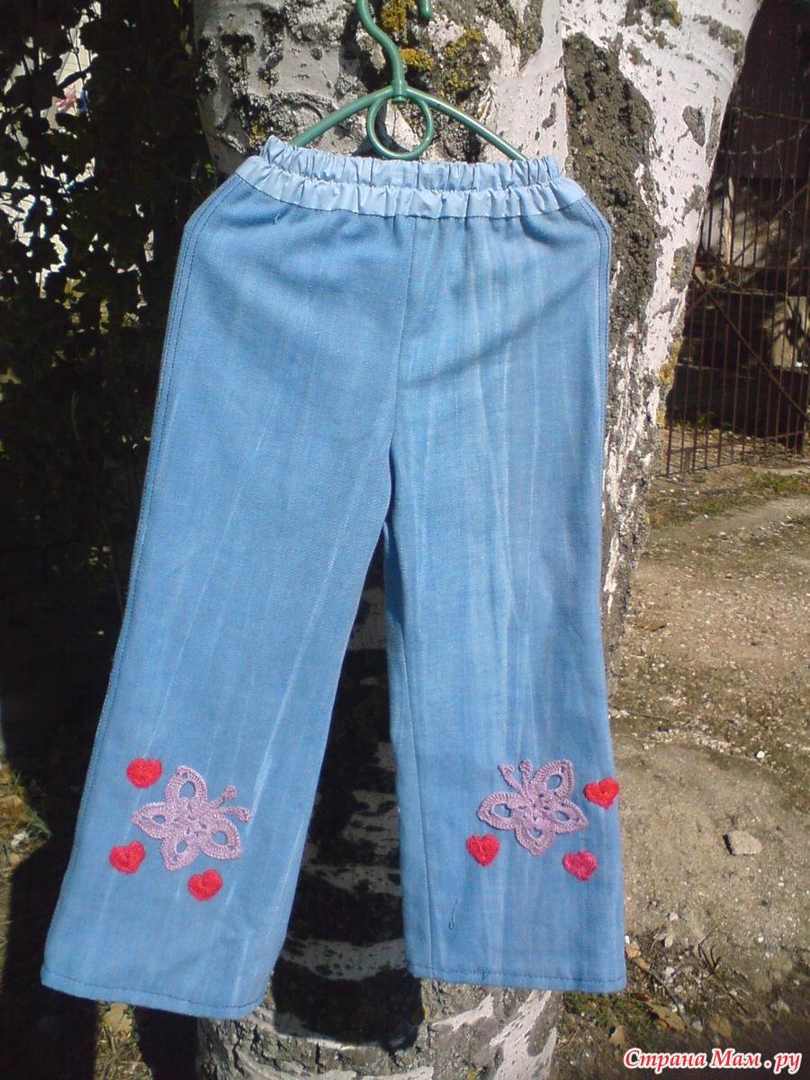 Как сшить джинсы ребенку из старых джинс. Выкройка на 2-4 года Шей со 75