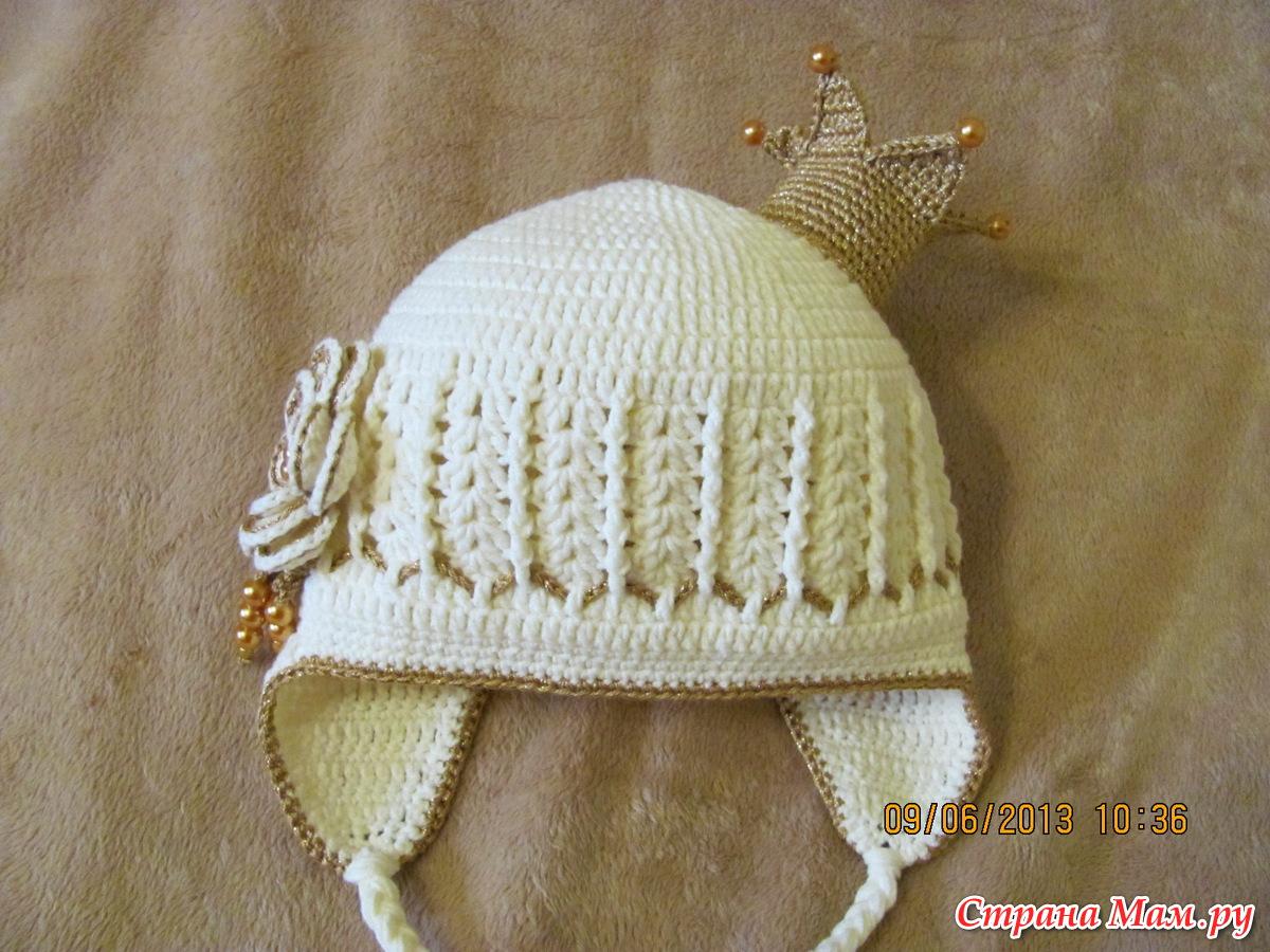 Вязание шапочки принцесса