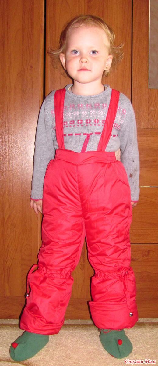 Русланд Детская Одежда