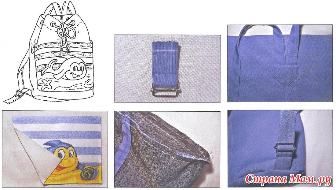 Как сшить ручки на рюкзак
