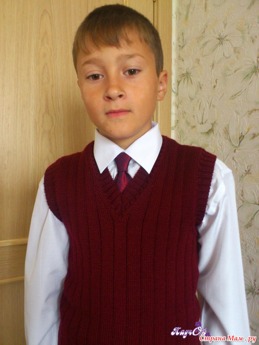 Вязание для мальчика школьника