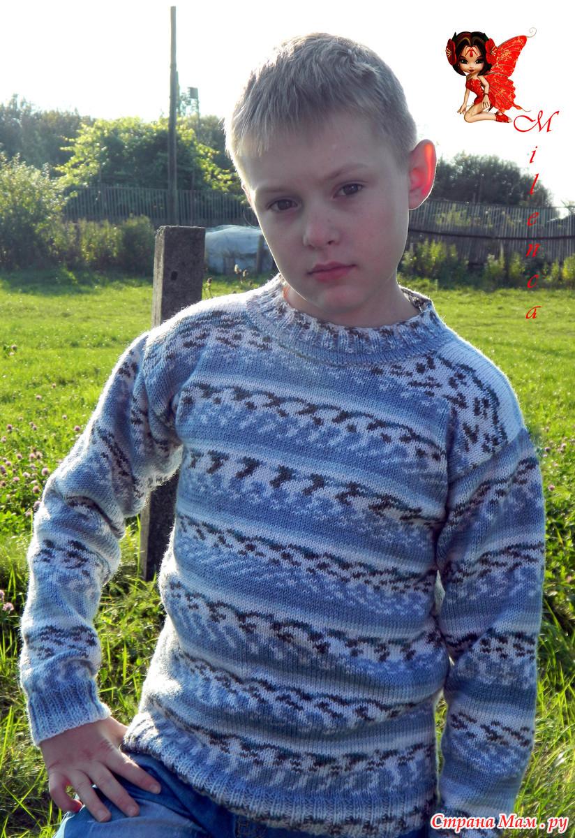 Пуловер Для Мальчика С Доставкой