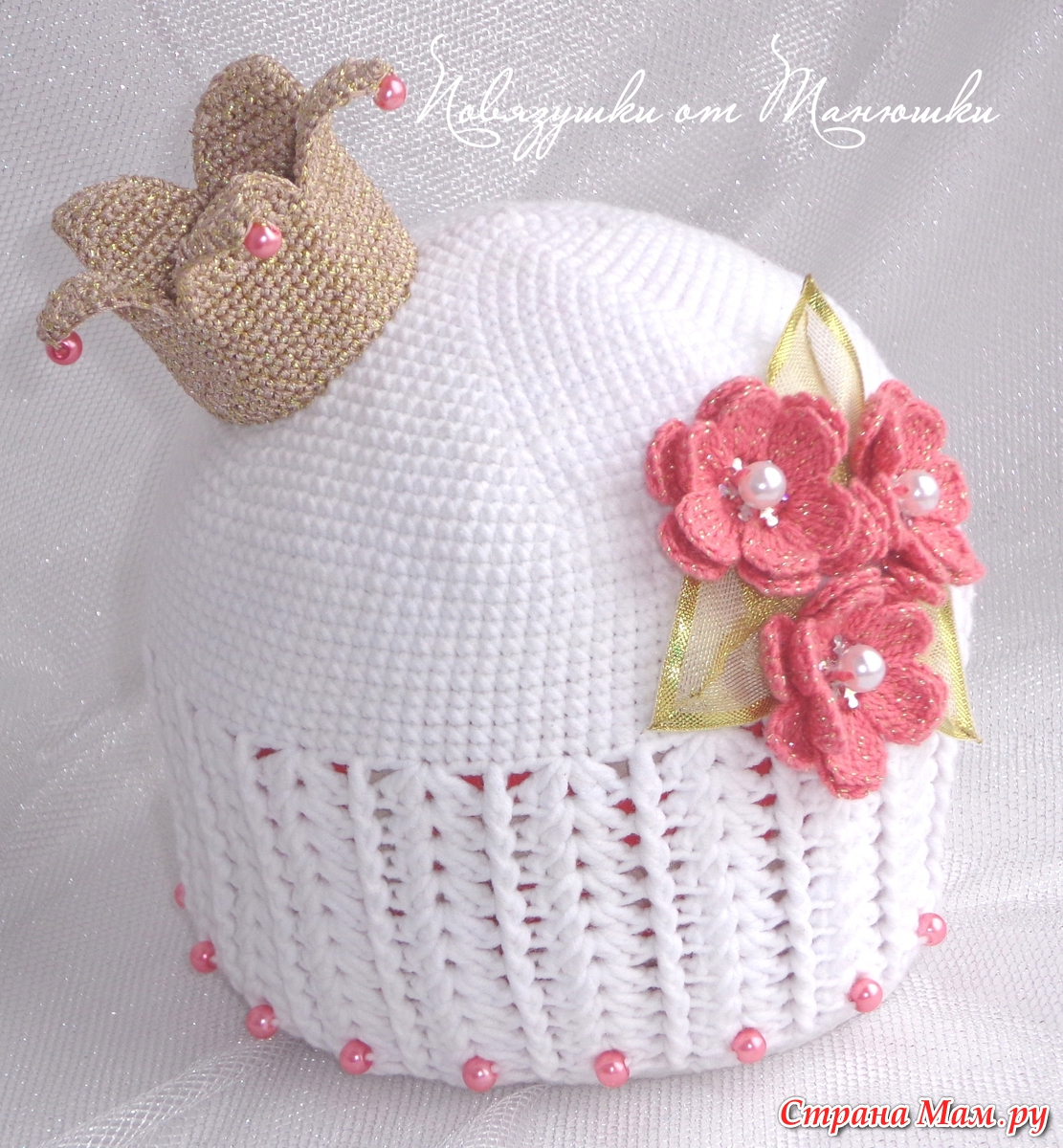 Вязание шапок для маленьких принцесс