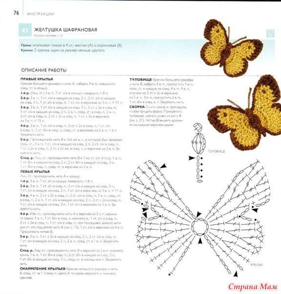 Вяжем бабочку