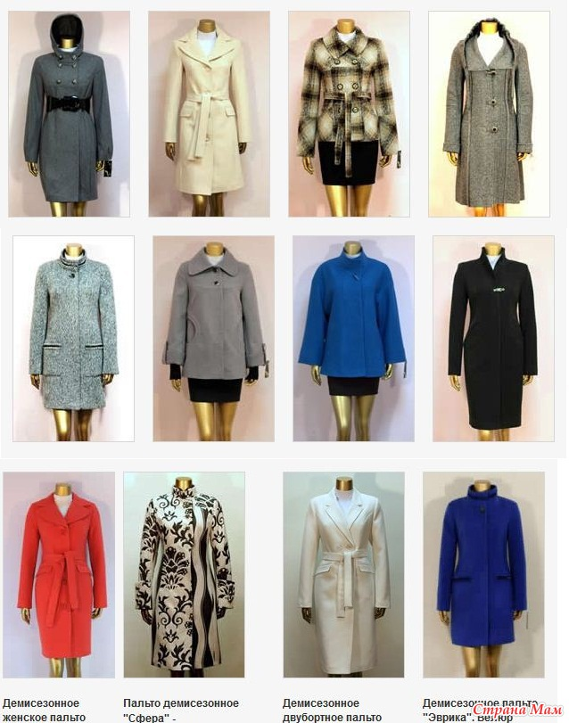 Модная Женская Верхняя Одежда С Доставкой
