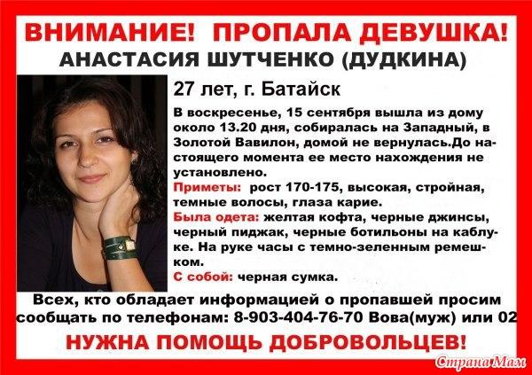 devushku-na-chas-rostov