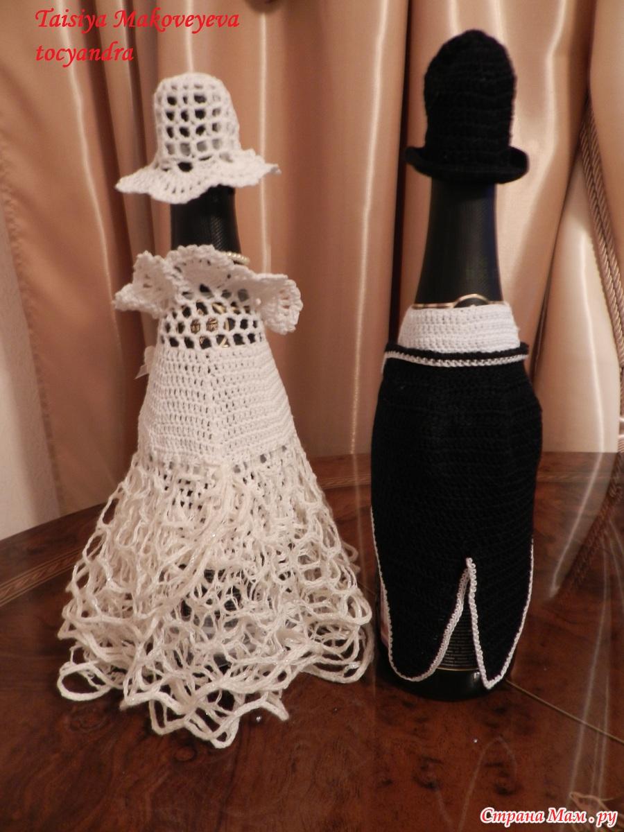Как связать бутылки с шампанским для свадьбы фото