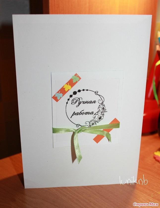 Подписать открытку для учителя