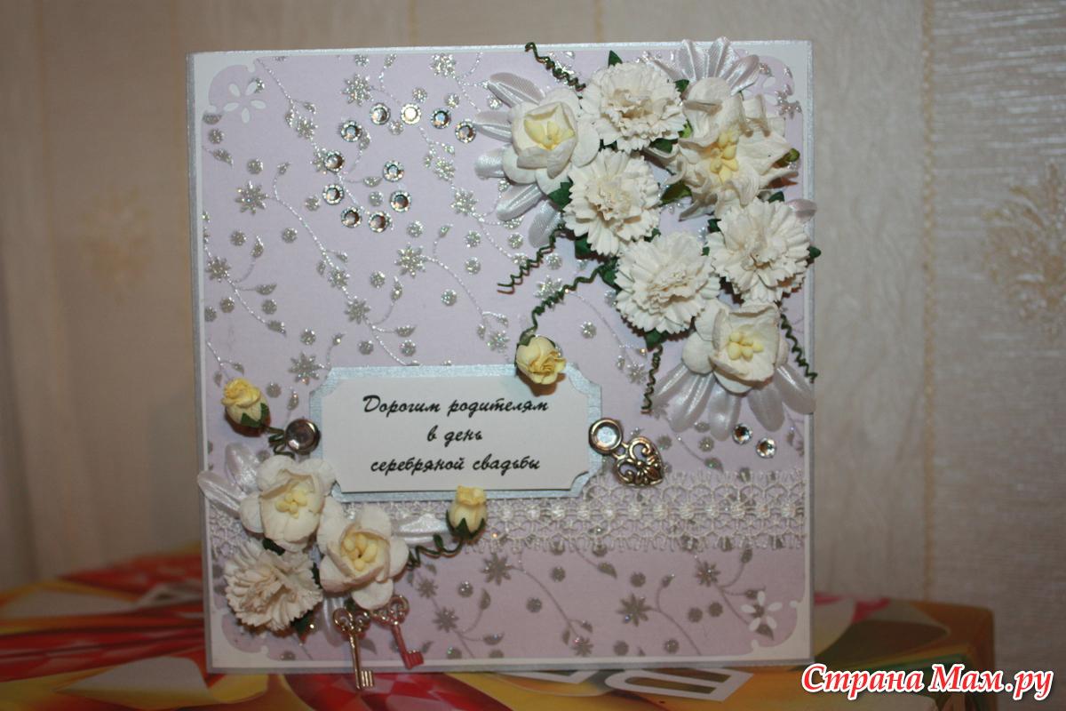 Серебряная свадьба открытки своими руками 33