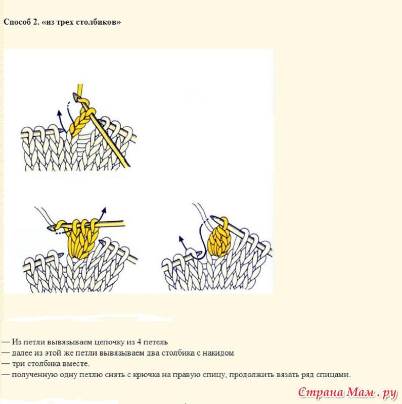 Вязание спицами две петли из одной 223