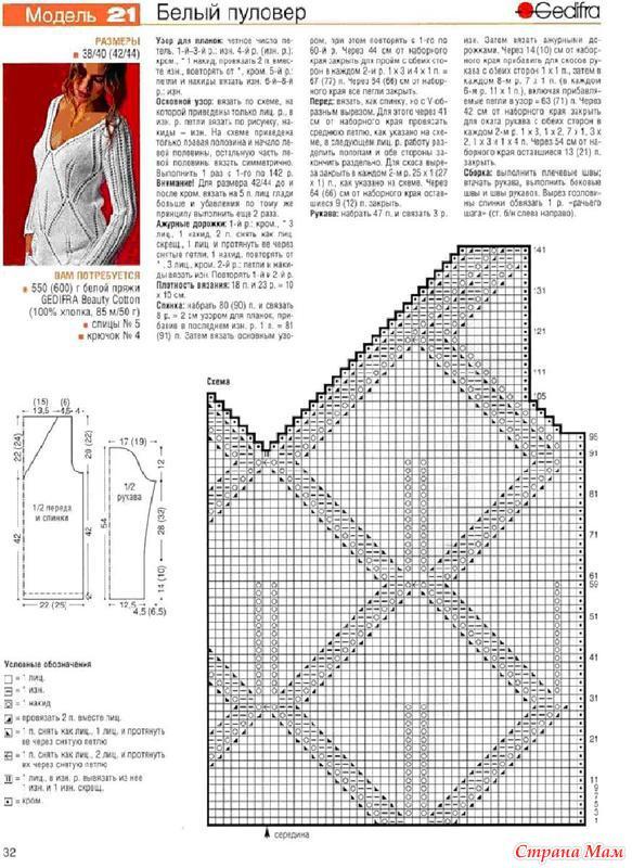 Белый свитер схема для вязания