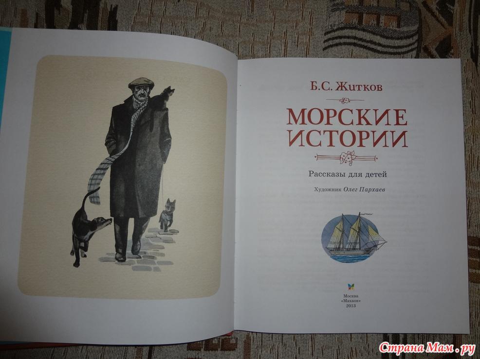 Скачать бесплатно книгу житков морские истории