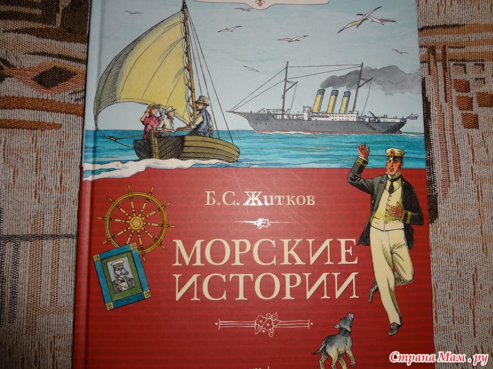 Житков морские истории читать скачать книгу