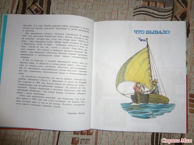 Поищи в книге которую ты читаешь