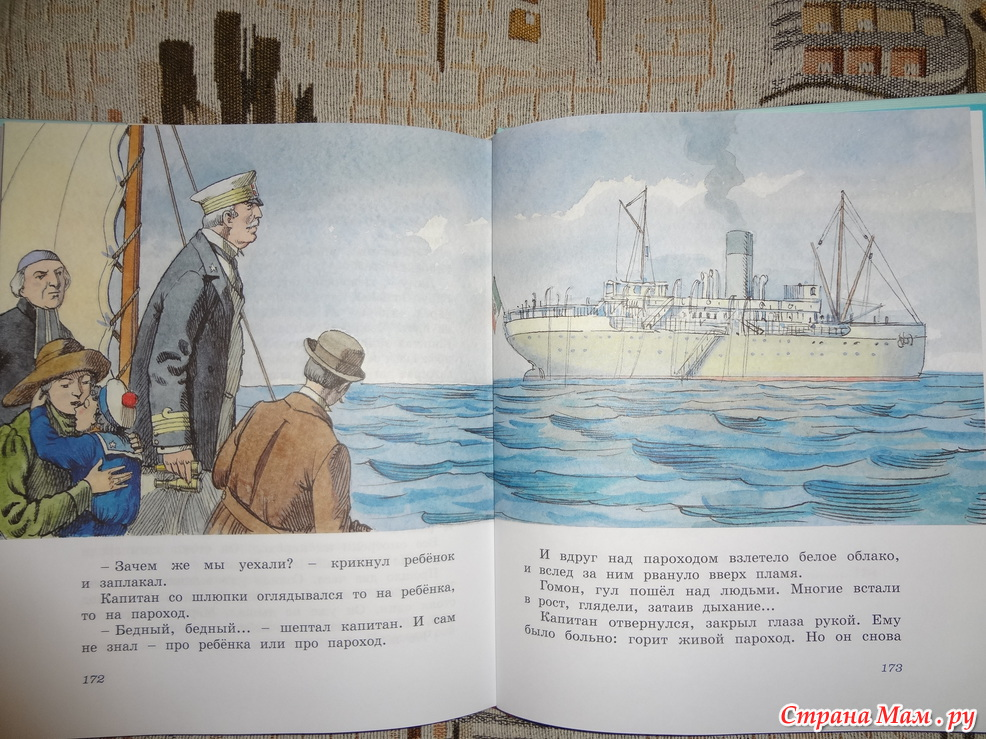 Книга борис житков морские истории скачать