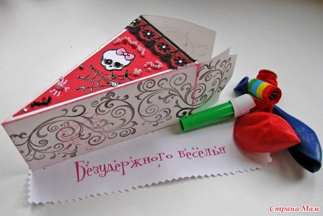 Тортик из бумаги с пожеланиями своими руками