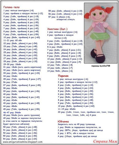 Вязаная куколка (перевод описания)
